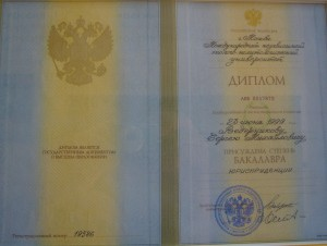 Диплом Ведерникова С.М.