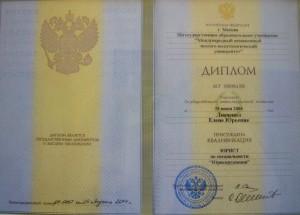 Диплом Левченко Е.Ю.