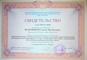 Свидетельство о прохождении обучения Ведерниковым С.М.