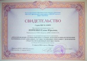Свидетельстьво о прохождении обучения Левченко Е.Ю. Росфинмониторинг